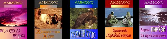 Мактаби ғоибонаи инҷилии »Аммоус«