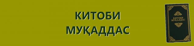 КИТОБИ МУҚАДДАС