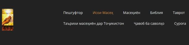 Исои Масеҳ дар Тоҷикистон