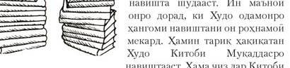 саҳифаи 4