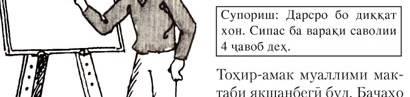 саҳифаи 7