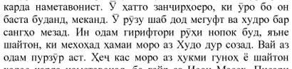 саҳифа 6