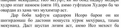 саҳифа 8