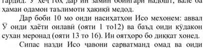 саҳифа 10