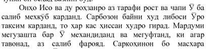 саҳифа 14