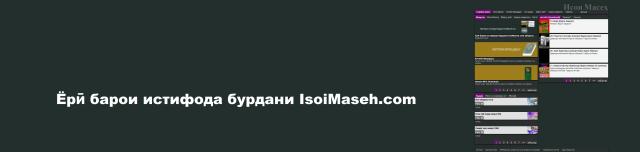 Ёрӣ барои истифода бурдани IsoiMaseh.com (Видео)